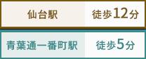 仙台駅 徒歩12分/青葉通一番町駅 徒歩5分